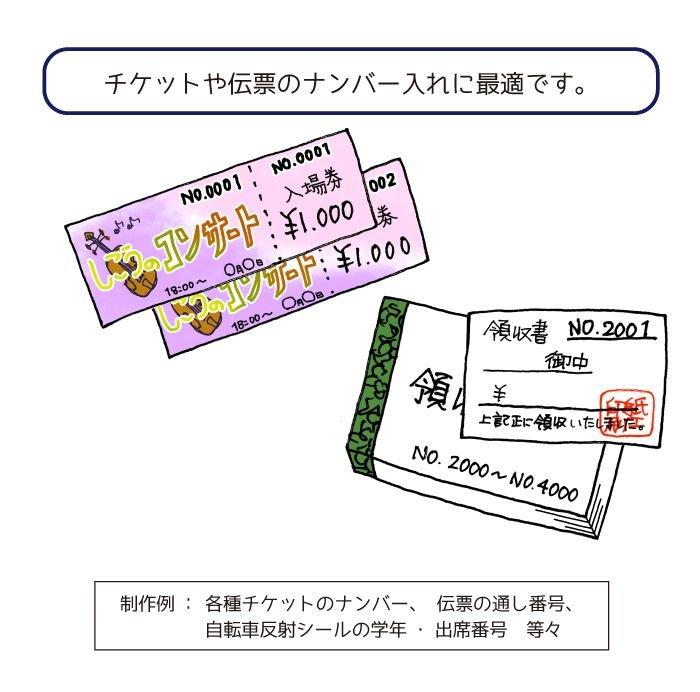 バリアブルチケット伝票.jpg