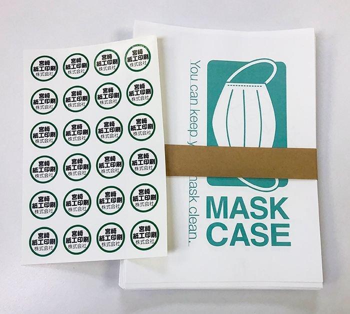 マスクケース-企業向け.jpg