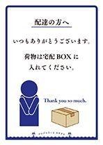 個人POP_配達の方へ-宅配BOX02(小).jpg