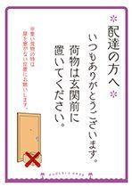 個人POP-配達の方へ-玄関前03-B6(小).jpg