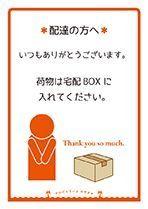 個人POP_配達の方へ-宅配BOX01(小).jpg