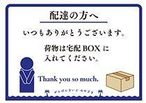 個人POP_配達の方へ-宅配BOX02-B6(小).jpg